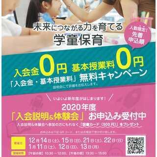 【人数限定!先着申込順!】「入会金・基本授業料」無料キャンペーン!