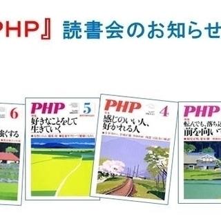 松山PHP読書友の会設立会・例会を開催します。1/26(日)