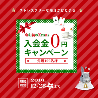 令和初のクリスマス! 入会金0円キャンペーン!in青森