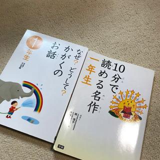 1年生用 学研 本