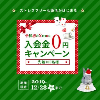 令和初のクリスマス! 入会金0円キャンペーン!in郡山