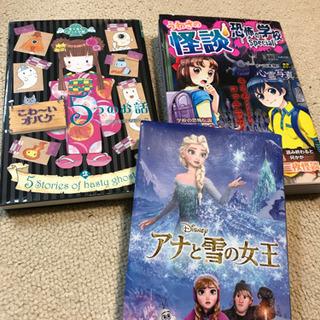 小学生高学年女子用 本 3冊セット