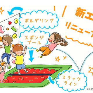 【トランポリン】冬休みのリニューアルオープンキャンペーン!