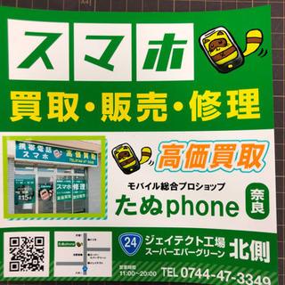 ジャンク iPhone 買取