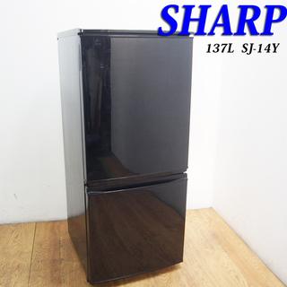 【京都市内方面配達無料】便利などっちもドア 137L 冷蔵庫 ブ...