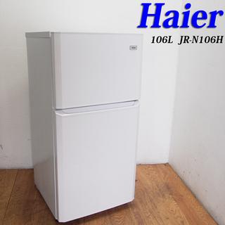 【京都市内方面配達無料】2015年製 一人暮らし用冷蔵庫 106...