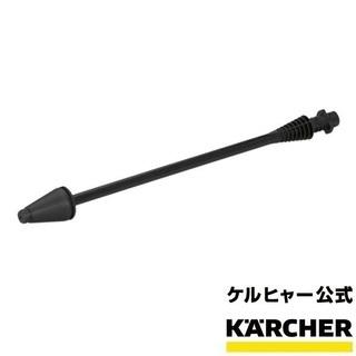新品 ケルヒャー KARCHER 高圧洗浄機用サイクロンジェット...