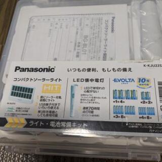 防災グッズ エボルタ電池 ソーラーライト