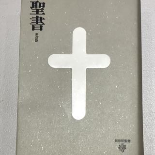 新改訳聖書第3版・大判 ほぼ新品