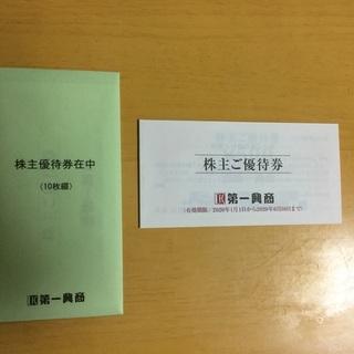 第一興商 ビックエコーなど 株主優待券 10,000円分