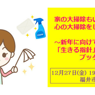 【福井】★年末特別講座★家の大掃除もいいけれど、心の大掃除をしま...