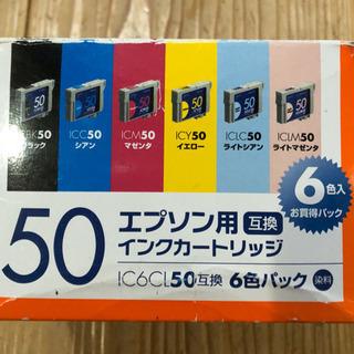 エプソン用インクカートリッジ IC6CL50 互換 13個