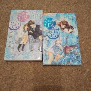 泡恋1巻3巻
