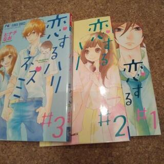 恋するハリネズミ1巻〜3巻