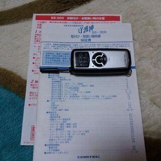 自動車用盗難警報装置 守護神SS300の取説とリモコン