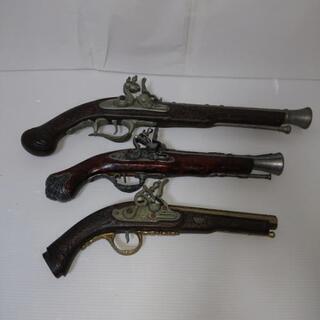 モデルガン・スペイン製 古式銃 3丁 中古品