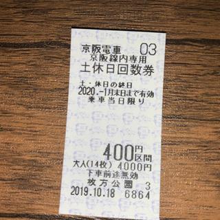 京阪線土日祝のみ400円区間切符