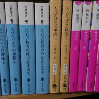 【値下げ】小説など 68冊 各100円~