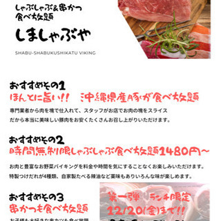 980円しゃぶしゃぶ食べ放題 ランチ限定クーポン