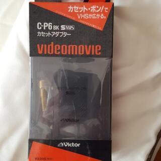 カセットアダプター Victor製 未使用 差し上げます