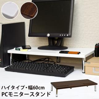 PCモニタースタンド ハイタイプ《新品》