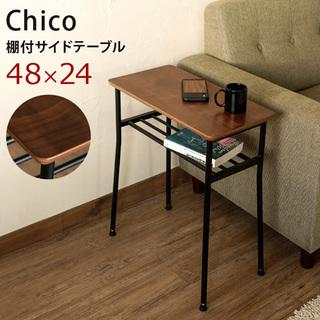 Chico 棚付サイドテーブル《新品》