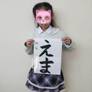 「笑顔と作品」「大阪天満宮 書初め展」の出品作品