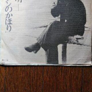 EPレコード(中古)「シクラメンのかほり」
