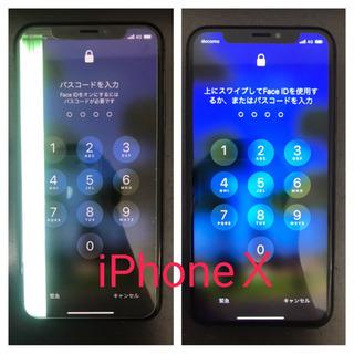 iPhoneX系低価格修理