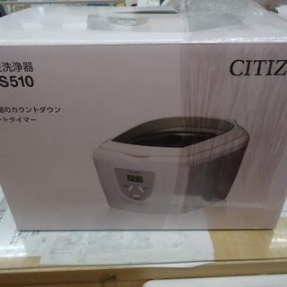 【引取限定】シチズン 超音波洗浄機 SWS510 未使用品 【ハ...