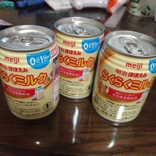 [交渉中]液体ミルク3缶