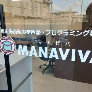 東広島西条の予備校MANAVIVA