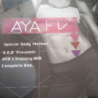 AYAトレ DVDセット