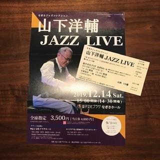 山下洋輔 jazzlive 12/14