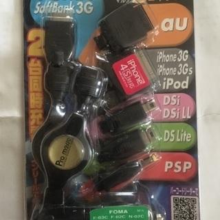 携帯・ゲームを車で充電 スーパーマルチ6コネクター