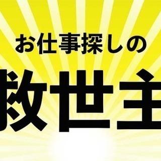 【週払いOK】電子部品の製造😊駅チカ&ラクラク軽作業♪ワン…