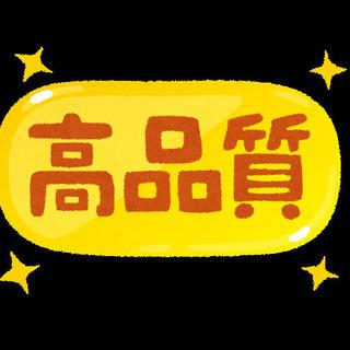 ★★東松山市の優良案件❕❕好条件多数❕❕★★