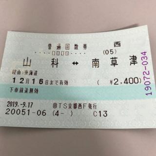 山科-南草津 JR全日きっぷ 通常240円 2019.12.16迄