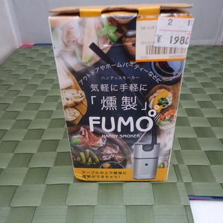 【引取限定】ヒロ FUMO燻製器 新品 【ハンズクラフト八幡西店】