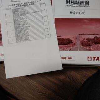 産業能率大学 税理士本格受験コース