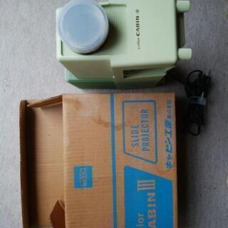 COLOR CABINⅡ 小型スライド映写機