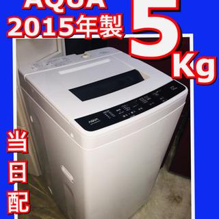 🚛配送無料⭕️当日配送‼️ 全自動洗濯機 5KG🔹5キロ