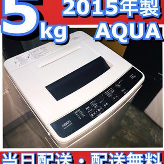 🚚配送無料🎖当日配送‼️洗濯機 5.0kg 5キロ