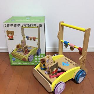 【差し上げます】木製手押し車 カタカタ 1歳から