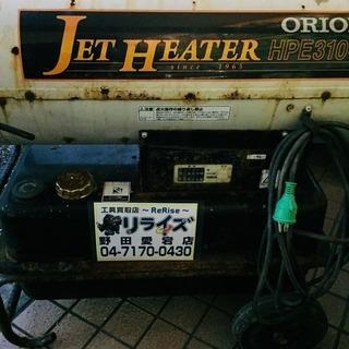 オリオン  HPE310-L ジェットヒーター【リライズ野田愛宕...