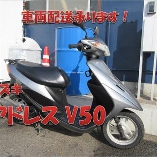 埼玉川口発!スズキ アドレスV50 低燃費4サイクル ガンメタ ...