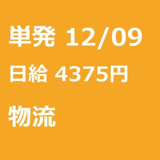 【急募】 12月09日/単発/日払い/新座市:★現地手渡し日払い...