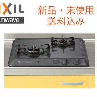 【新品】R1420B0LHN リクシル システムキッチン コンロ...