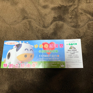 成田 ゆめ牧場の入場無料チケット