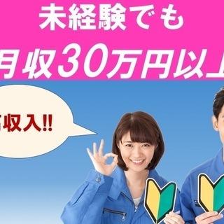 【刈谷市一里山町】日払い可◆入社特典10万円&寮費3ヶ月無料◆自...